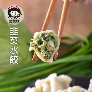OEC蔥媽媽 韭菜豬肉爆汁水餃50顆 x2包