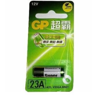 GP超霸23A/12V高伏特電池(一組十入)