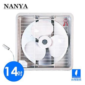NANYA南亞牌14吋台灣製造排風扇吸排兩用扇EF-9914