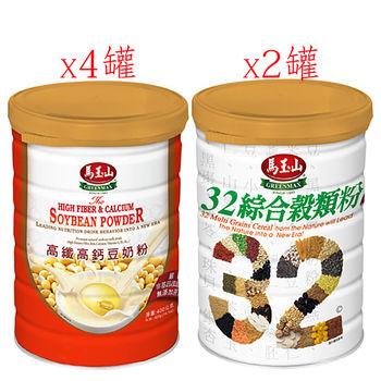 馬玉山高纖高鈣無糖豆奶粉超值6件組