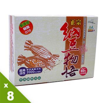 正宗特級納豆物語膠囊8盒家庭組