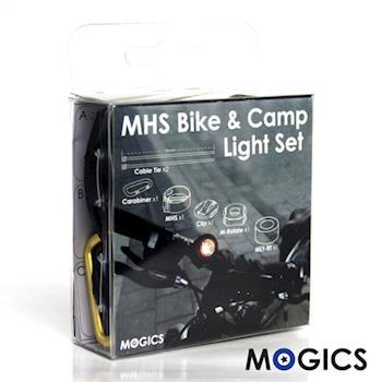 MOGICS 摩奇客燈戶外型 登山自行車燈組