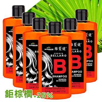 【維髮健】鋸棕櫚強化配方養髮洗髮精(六入)