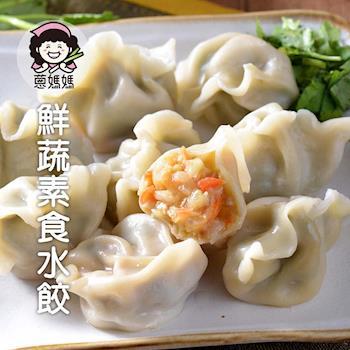 OEC蔥媽媽 鮮蔬素食爆汁水餃2包