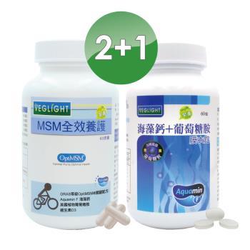 MSM全效養護膠囊 + 素食複方海藻鈣-添加葡萄糖胺(2+1瓶組)