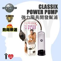 美國 PIPEDREAM 強力陽具開發幫浦 Classix Power Pump 豪華盒裝