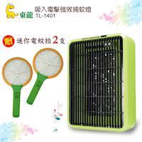 東龍  吸入式電擊強效捕蚊燈 TL-1401