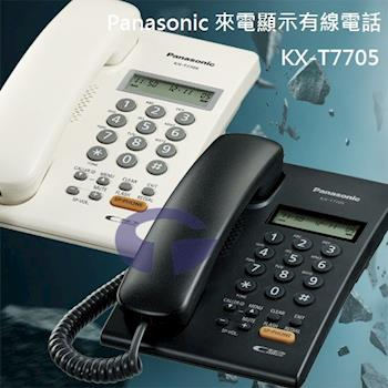 Panasonic國際牌 雙模來電顯示有線電話機KX-T7705(白/黑)