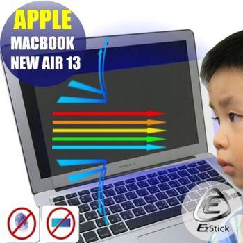 【EZstick】APPLE MacBook Air 13 NEW  (特殊) 筆電專用 防藍光護眼 鏡面螢幕貼 靜電吸附(13.3吋寬)