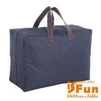 【iSFun】居家收納*大號牛津棉被袋/藍點