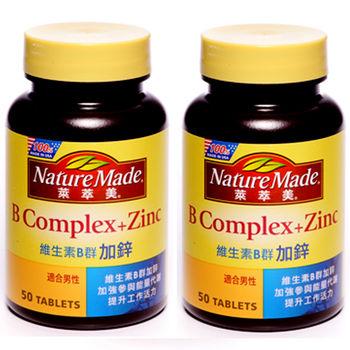 【NatureMade萊萃美】維生素B群加鋅 50粒x2瓶