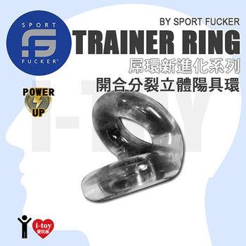 【透明白】美國 SPORT FUCKER 屌環新進化系列 開合分裂立體陽具環 TRAINER RING