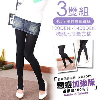 【AILIMI】激顯版140DEN全彈性踩腳褲襪(3雙組#2891)