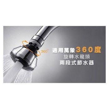 【JAR嚴選】萬象360度旋轉水龍頭 兩段式 節水器(6入)
