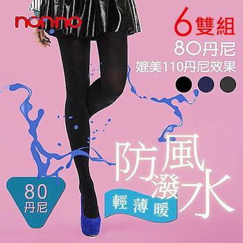 【non-no儂儂】儂儂80D防風潑水款褲襪+內刷毛彈性褲襪(6雙組)