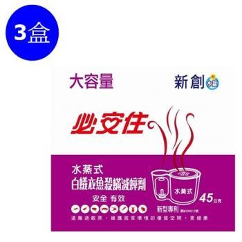 必安住水蒸式白蟻衣魚殺蹣滅蟑劑45g(3盒/組)