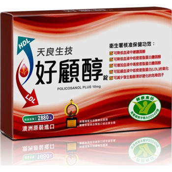 【天良生技】健康食品認證第A00049號號 高基能好顧醇錠30粒(2入)