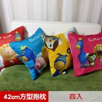 【奶油獅】好朋友總動員~台灣製造~專利全彩立體印刷方形抱枕(四色各一)-4入