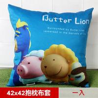 【奶油獅】總動員系列~台灣製造~專利全彩立體印刷方形抱枕布套一入(不含枕心)