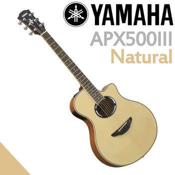 【YAMAHA 山葉】電木吉他/原木色-公司貨 (APX500III)