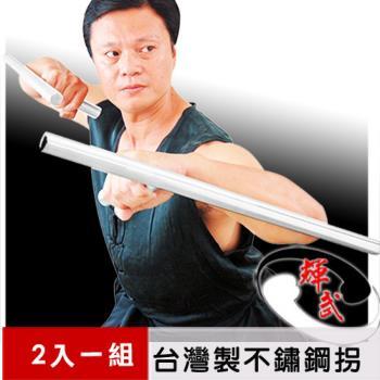 【輝武】武術用品~台灣製造-純手工加厚加重不銹鋼拐/T型拐/武術雙拐(長55CM)(2把一組)