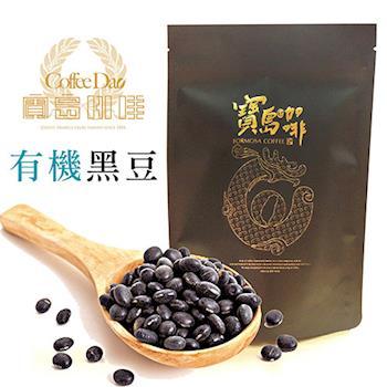 【寶島咖啡】寶島有機黑豆 200g