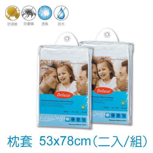 【Eversoft  寶貝墊】柔織型防蟎防水枕頭保潔墊 -53x78cm (二入/組)