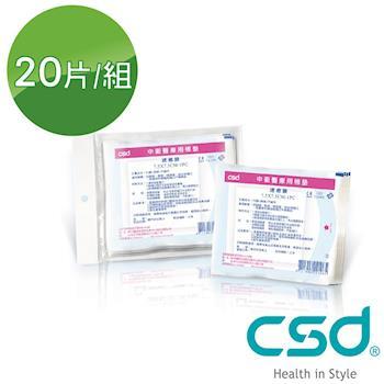 【中衛】醫療用棉墊(速癒膜7.5X7.5CM -20片/組)