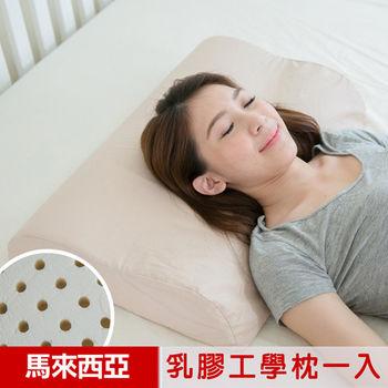 【凱蕾絲帝】馬來西亞進口純天然乳膠枕成人工學枕(一入)