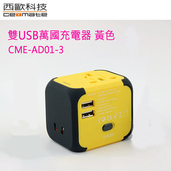 西歐科技 彩色雙USB萬國充電器 CME-AD-01-3