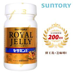 【SUNTORY三得利】蜂王乳+芝麻明E 120錠/瓶-行動-網