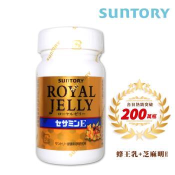 SUNTORY三得利 蜂王乳+芝麻明E 120錠/瓶-行動