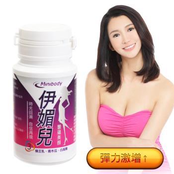 【Minibody纖活】伊媚兒輕巧瓶(20顆/瓶)