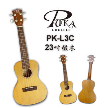 名牌原木入門超值首選~烏克麗麗 PUKA PK-L3C(23吋)