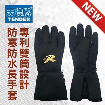 【天德牌】G2專利設計防寒防水多功能機車手套