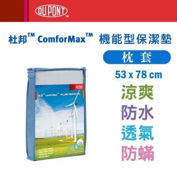 【DuPont】杜邦 ComforMax 37爽度 機能型枕頭保潔墊《涼爽透氣防水防蟎》-枕套