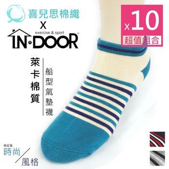 【喜兒思棉織】IN.DOOR-萊卡船型氣墊襪-0311(一組10雙.隨機出貨)