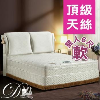 【睡夢精靈】愛在哈佛親膚型天絲三線獨立筒床墊雙人加大6尺