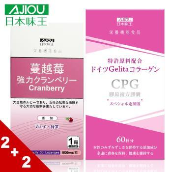 【日本味王】強效蔓越莓2瓶(30錠/瓶)+專利CPG膠原蛋白2瓶(30錠/瓶)