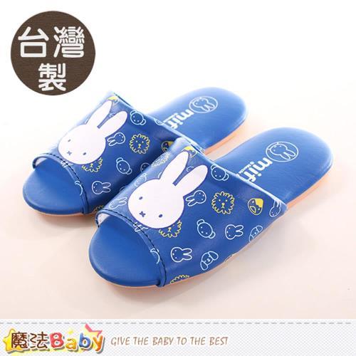 魔法Baby 兒童室內拖鞋 台灣製miffa米飛兔正版~sk0063