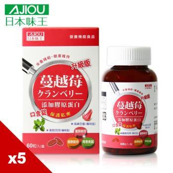 【9/14-10/1加贈膠原蛋白粉X12包】日本味王 蔓越莓口含錠升級版 (60粒/盒)X3盒