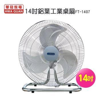 【華冠】14吋鋁葉工業桌扇 FT-1407
