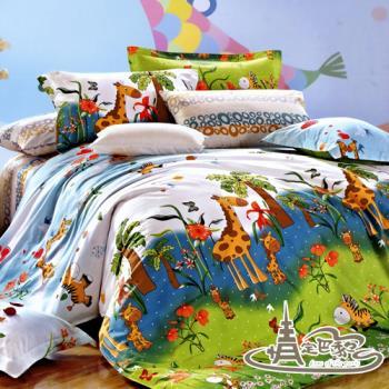 【情定巴黎】冒險叢林-100%精梳純棉雙人四件式兩用被床包組