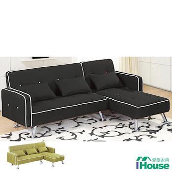 IHouse-山梨透氣乳膠皮L型沙發-2色