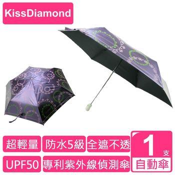 【KissDiamond】幸福花園3收1紫外線變色自動傘(專利紫外線偵測 3色可選)