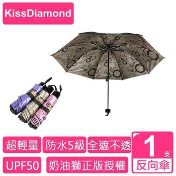 【KissDiamond】奶油獅潮流搖滾仿天堂手開三折傘(手開反向傘 三色可選)