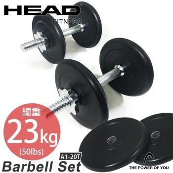 HEAD海德 專業級23公斤包膠槓片/啞鈴組