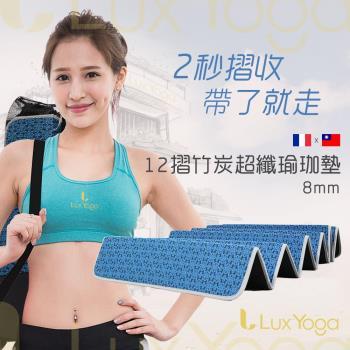 Lux Yoga竹炭超纖摺疊瑜珈墊(附背帶)