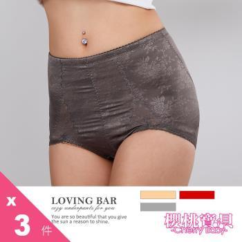 【cherry baby】奈米機能性高腰三角塑褲(3件組)