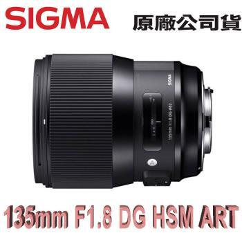【SIGMA】SIGMA 135mm F1.8 DG HSM ART 大光圈人像] (恆伸公司貨)